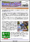 ニュースレター(山口版)2011年5月