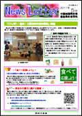 ニュースレター(徳島版)2011年5月