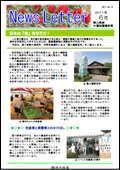 ニュースレター(岡山版)2011年6月