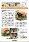 ニュースレター(高知版)2011年6月