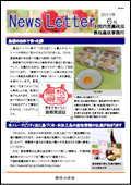 ニュースレター(島根版)2011年6月