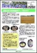 ニュースレター(香川版)2011年6月