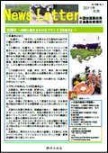 ニュースレター(広島版)2011年6月