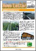 ニュースレター(愛媛版)2011年6月