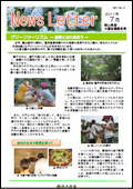 ニュースレター(岡山版)2011年7月