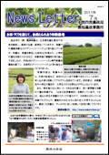 ニュースレター(島根版)2011年7月