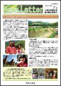 ニュースレター(高知版)2011年7月