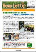 ニュースレター(愛媛版)2011年7月