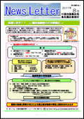 ニュ            ースレター(鳥取版)2011年8月