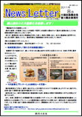 ニュ            ースレター(香川版)2011年8月