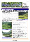 ニュースレター(島根版)2011年9月