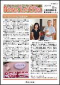 ニュースレター(高知版)2011年9月