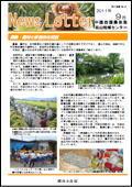 ニュースレター(愛媛版)2011年9月