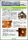 ニュースレター(岡山版)2011年10月
