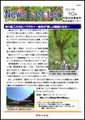 ニュースレター(島根版)2011年10月