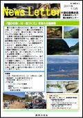 ニュースレター(広島版)2011年10月