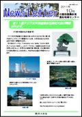 ニュースレター(香川版)2011年10月