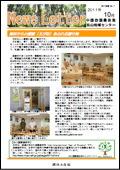 ニュースレター(愛媛版)2011年10月