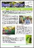 ニュースレター(岡山版)2011年11月
