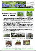 ニュースレター(徳島版)2011年11月