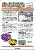 ニュースレター(高知版)2011年11月
