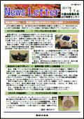 ニュースレター(山口版)2011年11月