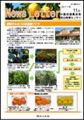 ニュースレター(愛媛版)2011年11月