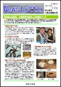 ニュースレター(岡山版)2011年12月
