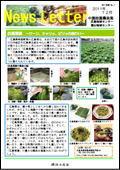 ニュースレター(広島版)2011年12月