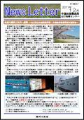 ニュースレター(山口版)2011年12月