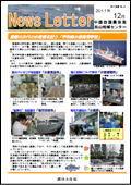 ニュースレター(愛媛版)2011年12月