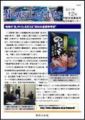 ニュースレター(島根版)2011年12月