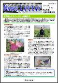 ニュースレター(岡山版)2012年1月