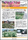 ニュースレター(愛媛版)2012年01月