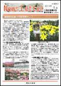 ニュースレター(高知版)2012年1月