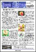 ニュースレター(山口版)2012年1月