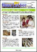 ニュースレター(岡山版)2012年2月
