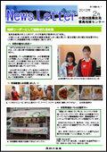 ニュースレター(徳島版)2012年02月