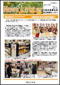 ニュースレター(愛媛版)2012年2月