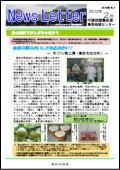 ニュースレター(鳥取版)2012年2月