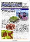 ニュースレター(島根版)2012年2月