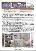 ニュースレター(山口版)2012年2月