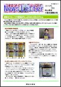 ニュースレター(岡山版)2012年3月