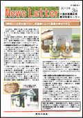 ニュースレター(高知版)2012年3月