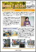 ニュースレター(愛媛版)2012年3月