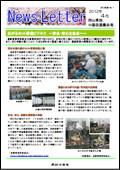 ニュースレター(岡山版)2012年4月
