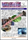 ニュースレター(島根版)2012年4月
