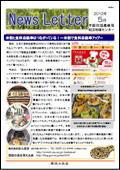 ニュースレター(島根版)2012年5月