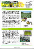 ニュースレター(広島版)2012年4月