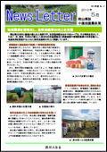 ニュースレター(岡山版)2012年5月